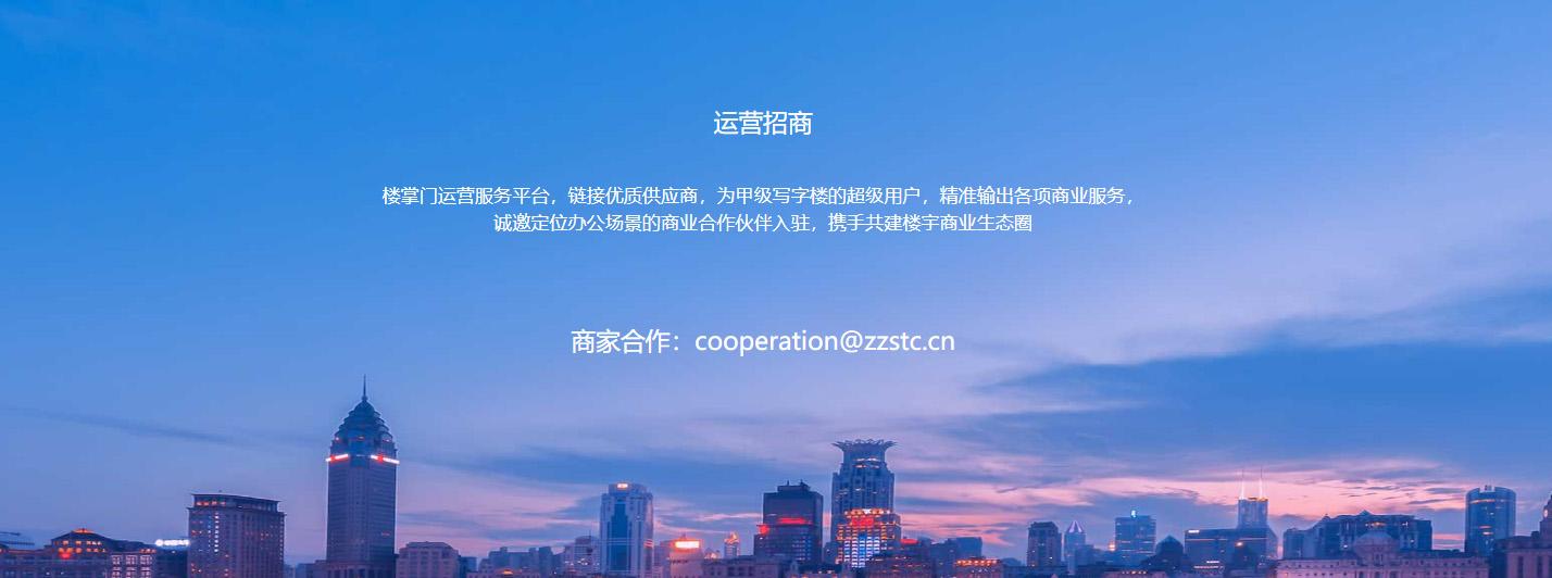 运营服务平台5.jpg
