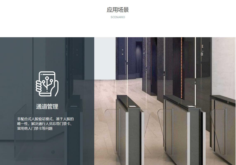 人脸识别系统2.jpg