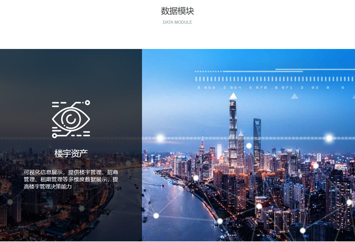 全景大数据平台4.jpg
