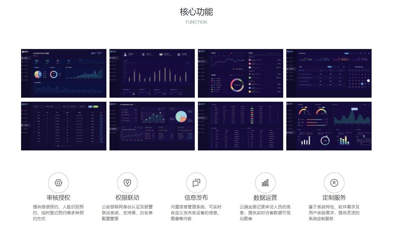 智能访客系统3.jpg