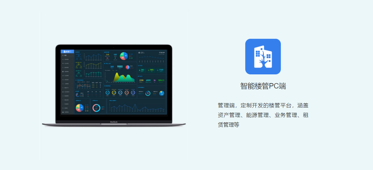 智能楼管平台5.jpg